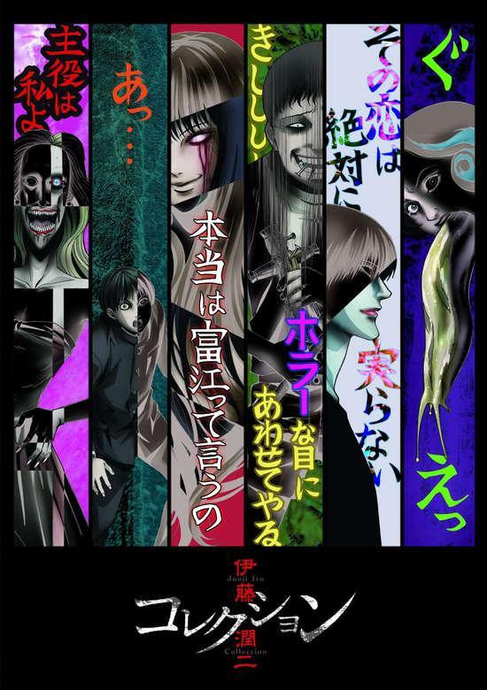 Ито Дзюндзи: Коллекция - Itou Junji- Collection
