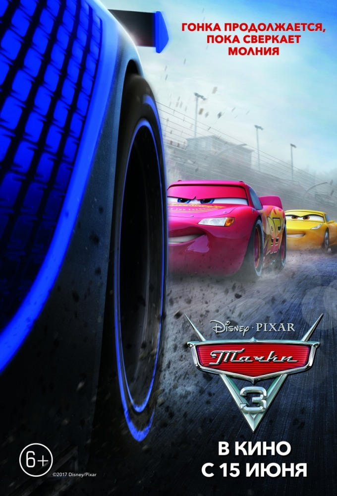 Тачки 3 - Cars 3