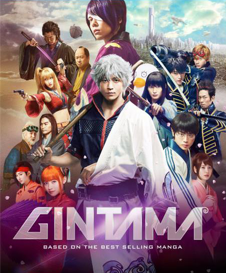 Гинтама - Gintama