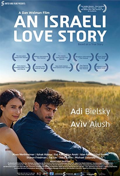 Израильский роман - Sipur Ahava Eretz-Israeli