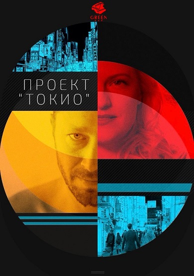 Проект «Токио» - Tokyo Project