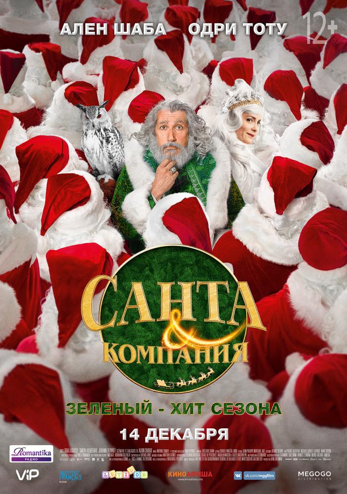 Санта и компания - Santa & Cie