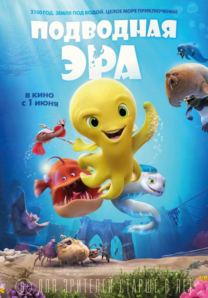Подводная эра - Deep