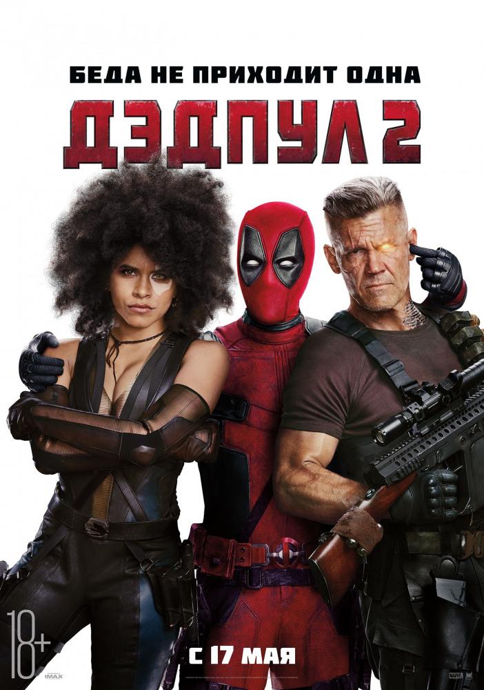 Дэдпул 2 - Deadpool 2
