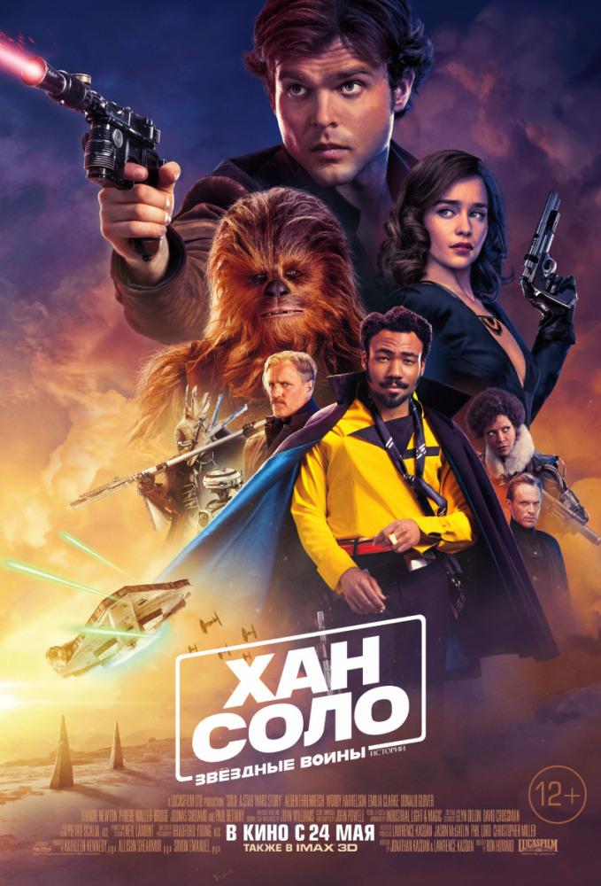 Хан Соло: Звездные войны. Истории - Han Solo- A Star Wars Story