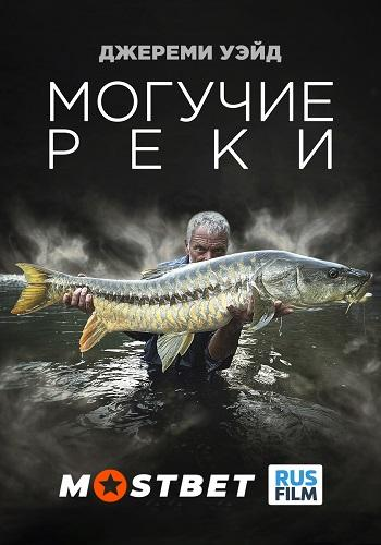 Могучие Реки - Jeremy Wade°s Mighty Rivers