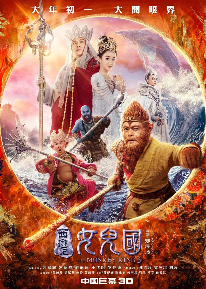 Царь обезьян: Царство женщин - Xi you ji nu er guo