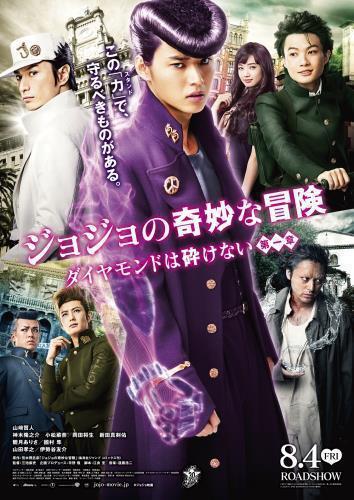 Невероятные приключения ДжоДжо - Jojo no kimyo na boken