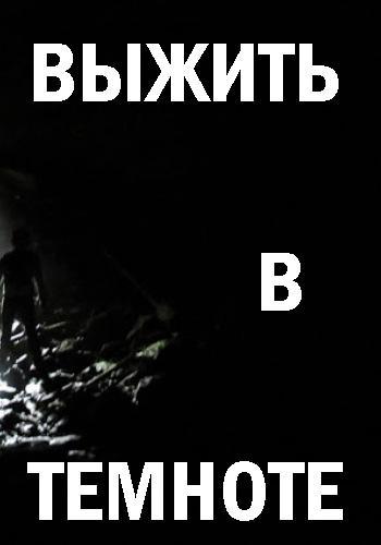 Discovery: Выжить в темноте - Darkness