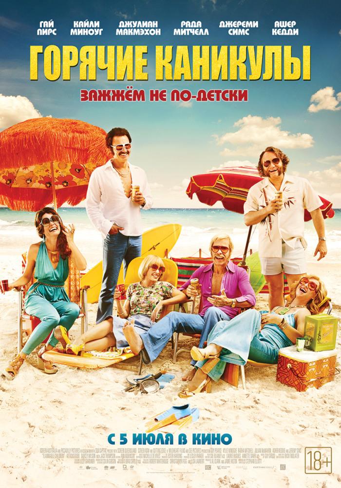Горячие каникулы - Swinging Safari