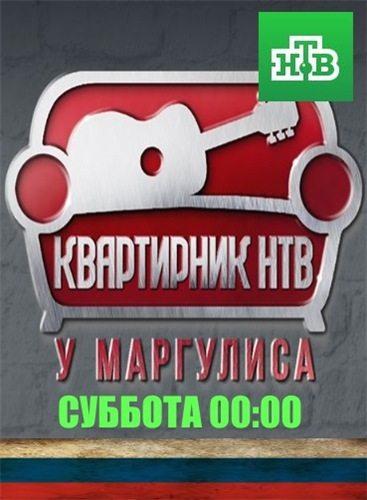 Группа КняZz - Концерт у Маргулиса на НТВ