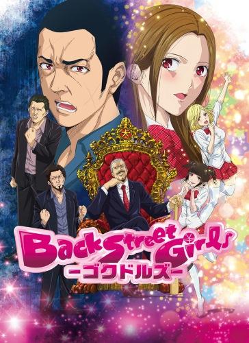 Из якудза в идолы - Back Street Girls- Goku Dolls