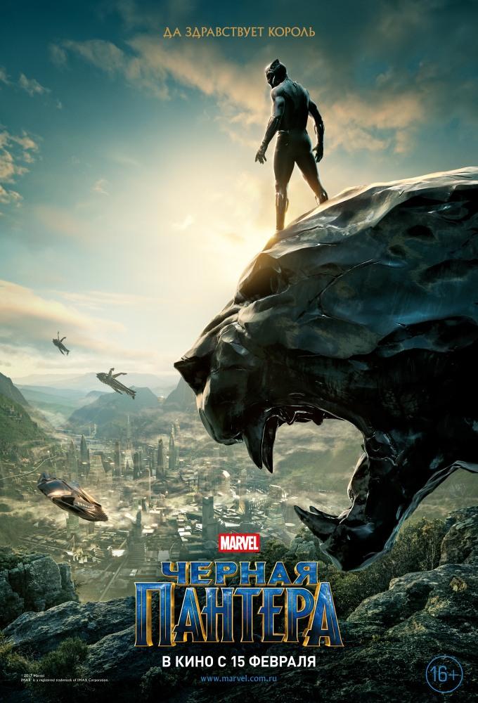 Чёрная Пантера - Black Panther