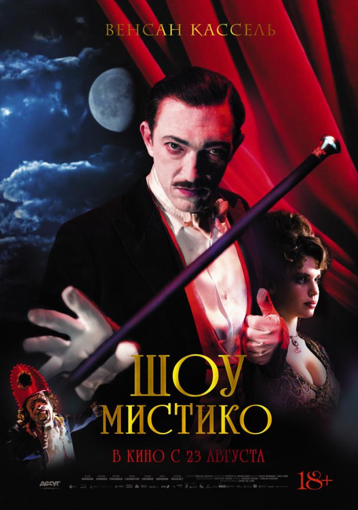 Шоу Мистико - O Grande Circo MГstico