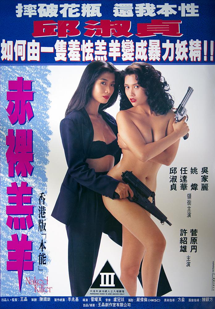 Обнаженная убийца - Chik loh go yeung