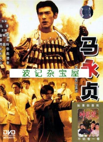 Герой - Ma Yong Zhen