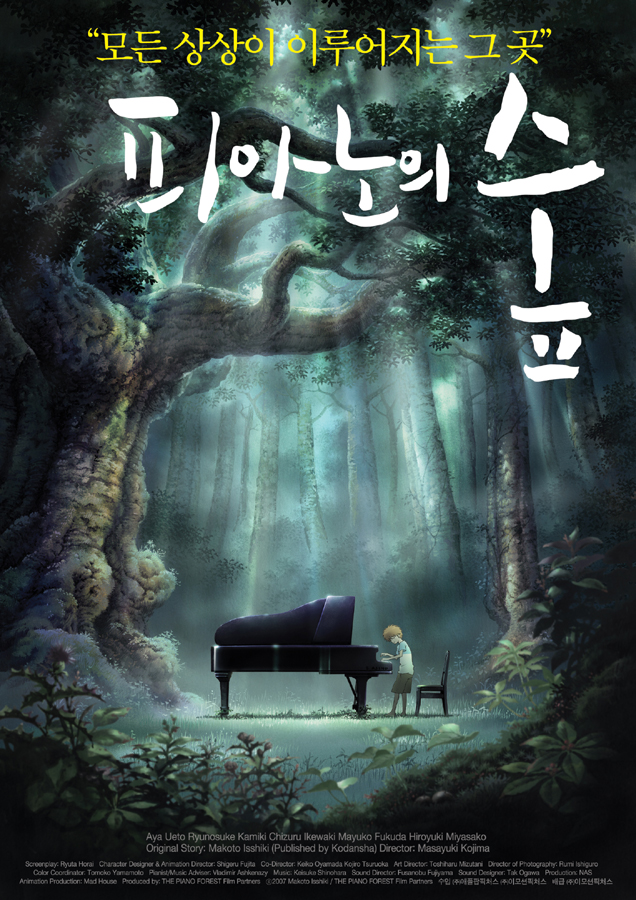 Рояль в лесу - Piano no Mori