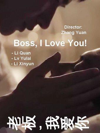 Босс, я люблю тебя - Lao banm, wo ai ni