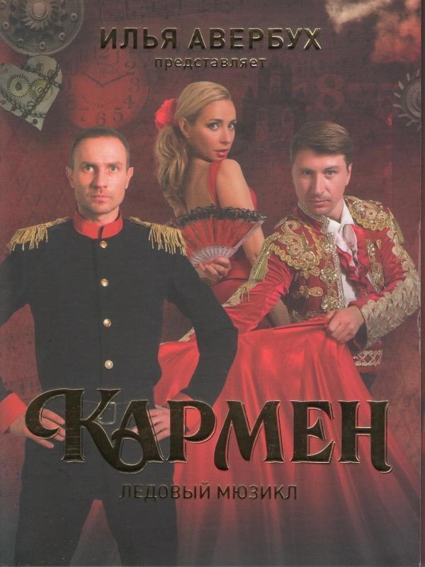 Ледовый мюзикл «Кармен»