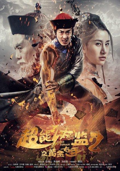 Супер Евнух 2: золотая длань - Chao neng tai jian 2 zhi huang jin you shou