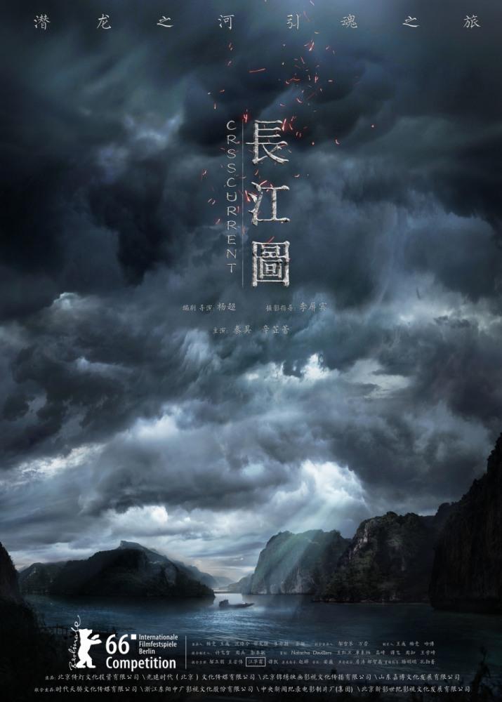 Против течения - Chang jiang tu