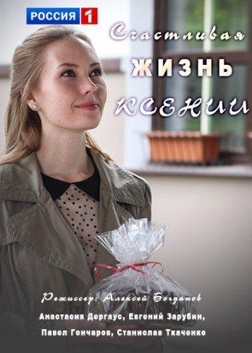 Счастливая жизнь Ксении