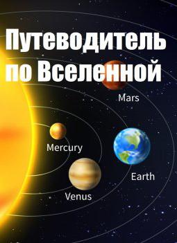 Путеводитель по Вселенной