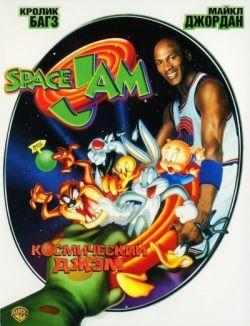Космический джэм - Space Jam