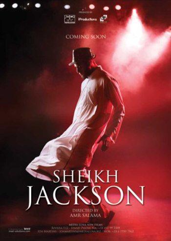 Шейх Джексон - Sheikh Jackson