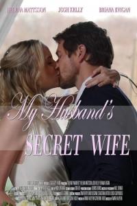 Тайная жена моего мужа - My Husband°s Secret Wife