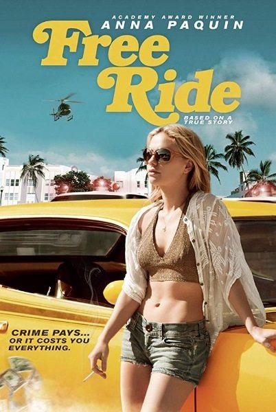 Бесплатная поездка - Free Ride