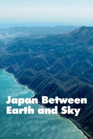 Япония: между небом и землей - Japan. Beetween Earth & Sky