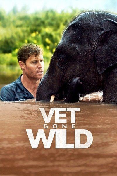 Ветеринар в дикой природе - Vet Gone Wild