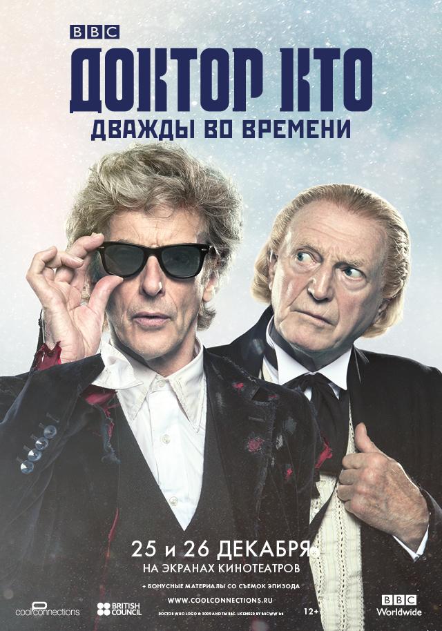 Доктор Кто: Дважды во времени - Doctor Who- Twice Upon a Time