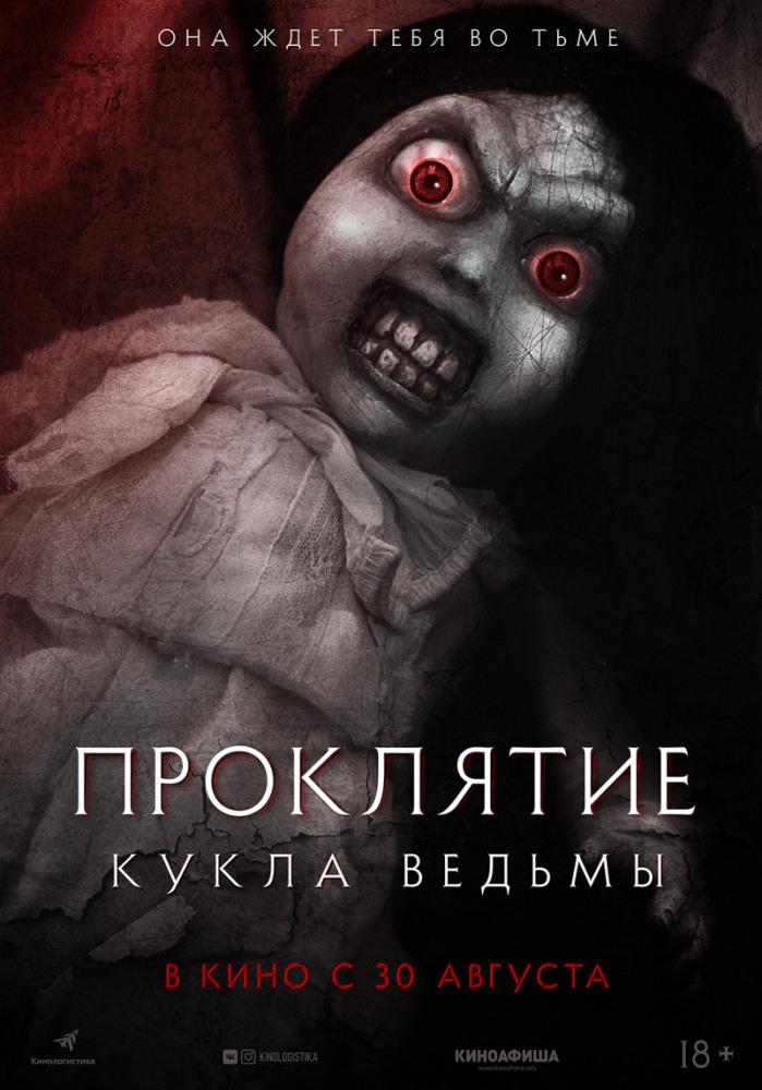 Проклятие: Кукла ведьмы - Curse of the Witch°s Doll