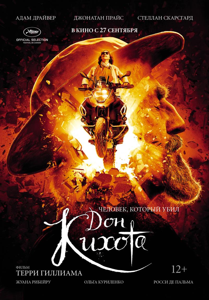 Человек, который убил Дон Кихота - The Man Who Killed Don Quixote