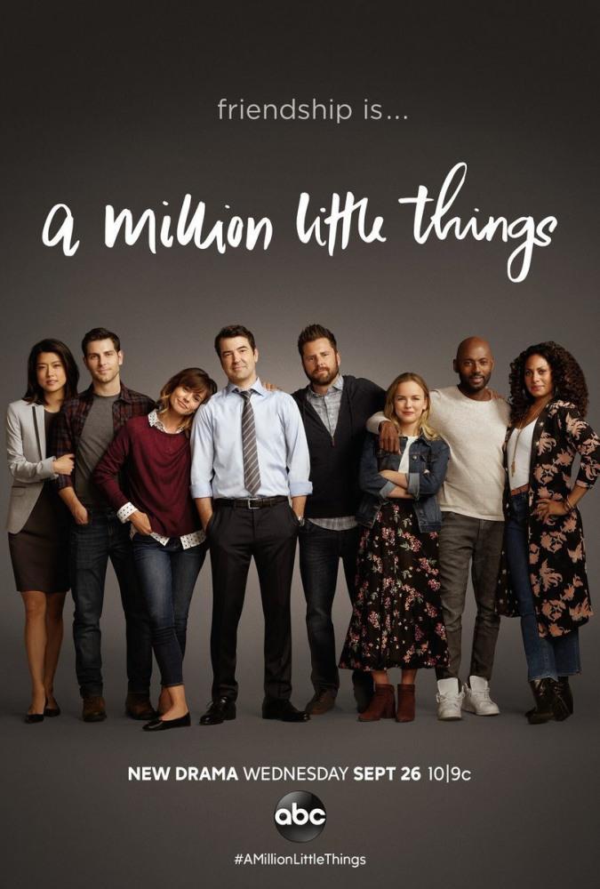 Миллион мелочей - A Million Little Things
