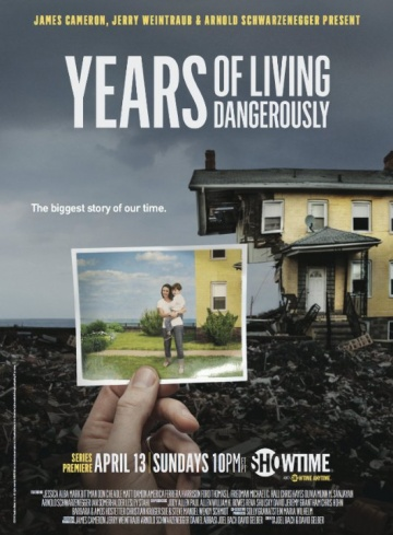 Годы опасной жизни - Years of Living Dangerously