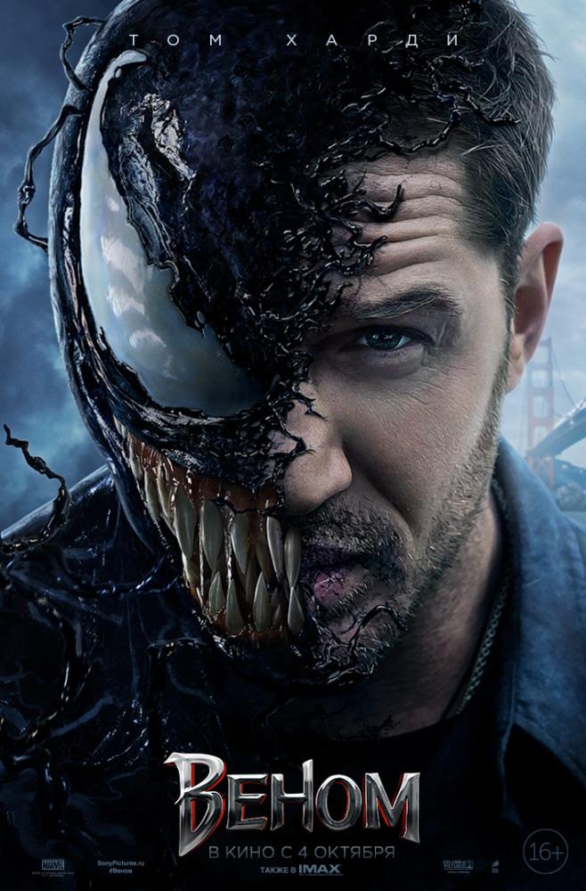 Веном - Venom