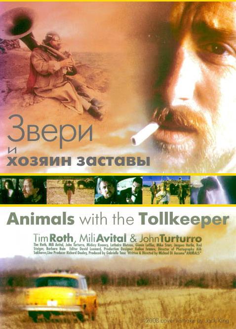 Звери и хозяин заставы - Animals with the Tollkeeper