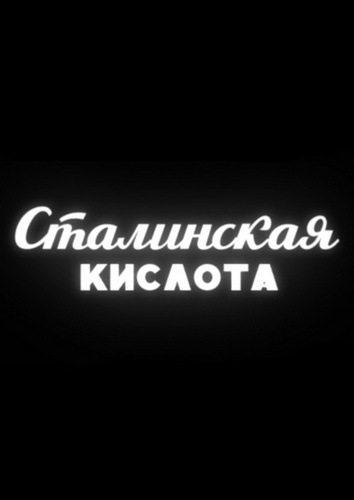 Сталинская кислота
