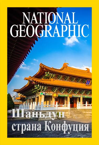 Шаньдун: страна Конфуция - Shandong. Land of Confucius