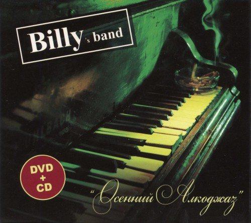 Billy's Band - Осенний Алкоджаз