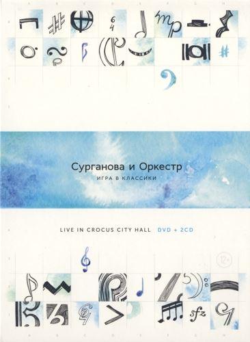 Сурганова и Оркестр - Игра в классики