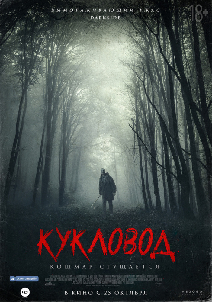 Кукловод - He°s Out There