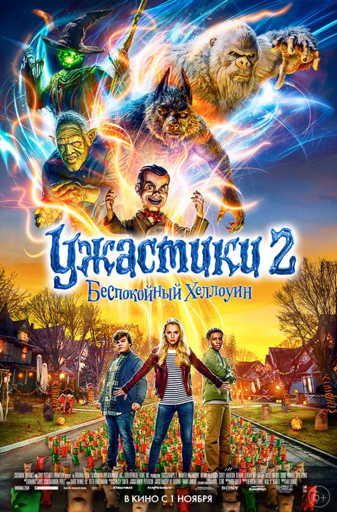 Ужастики 2: Беспокойный Хеллоуин - Goosebumps- Haunted Halloween
