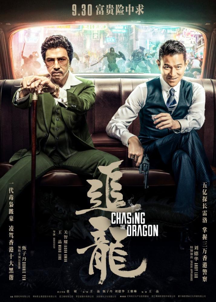 В погоне за драконами - Chui lung