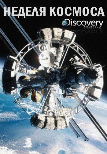Неделя космоса - Space Week