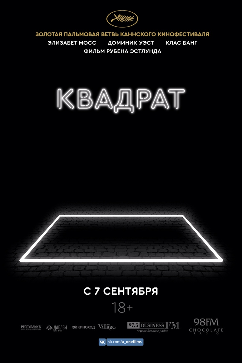 Квадрат - The Square