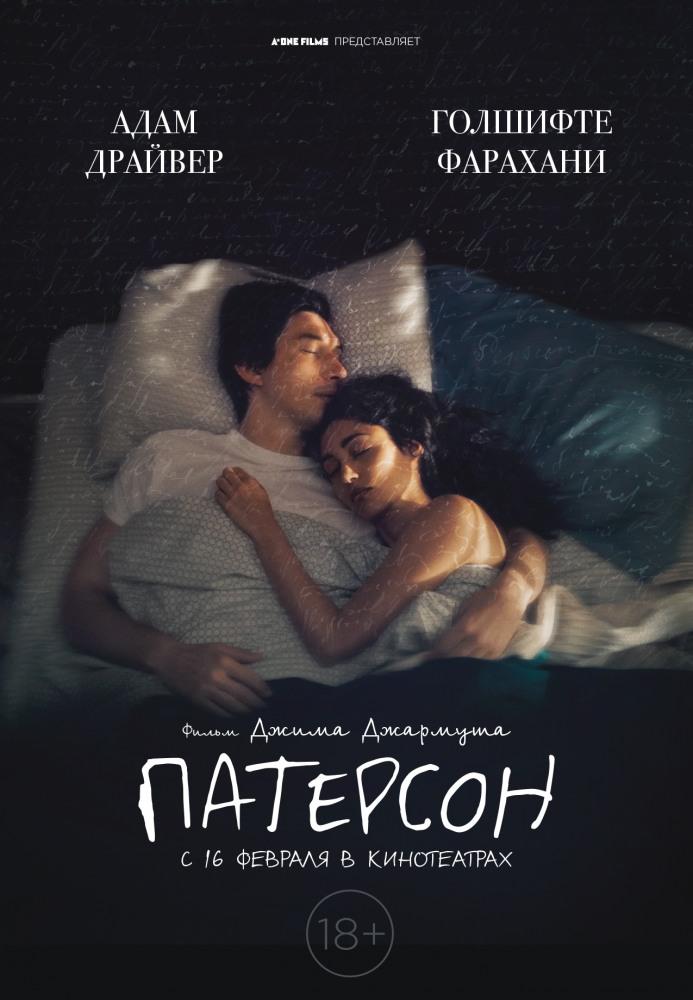 Патерсон - Paterson